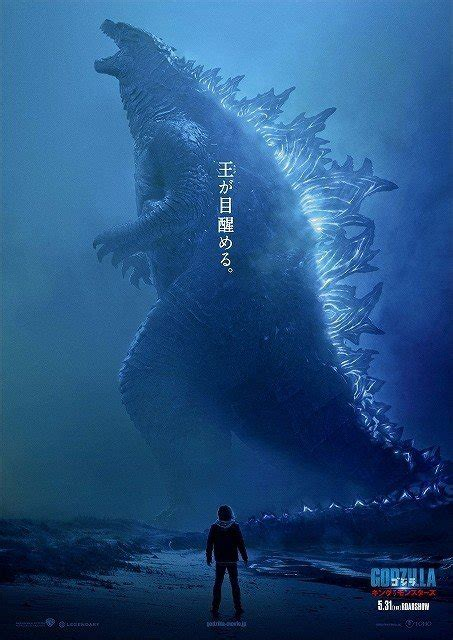 """New """"Godzilla King Of Monsters"""" Images Revealed"""